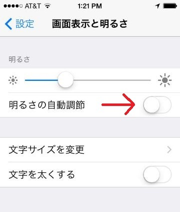 140925_ios8batterytips7.jpg