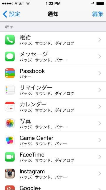 140925_ios8batterytips8.jpg