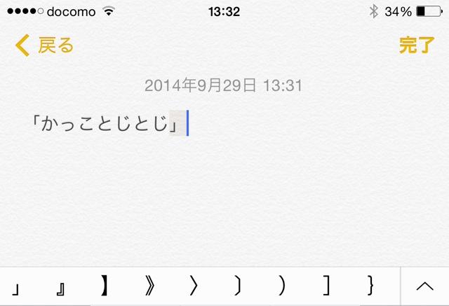 iOS 8は「」(かぎかっこ)をスマートに入力できる