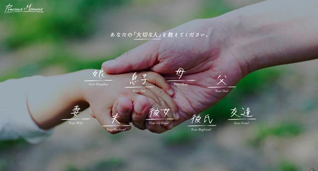 140929seiko_precious_moment_02.jpg