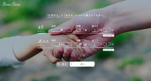 140929seiko_precious_moment_03.jpg