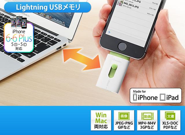 PCとiPhone/iPadで手軽にデータ転送できるUSBメモリ「Gmobi iStick」