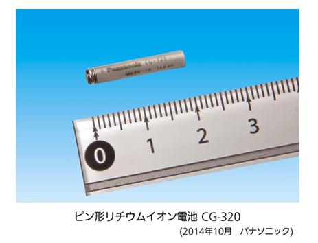 パナソニック、超小型リチウムイオン電池を開発