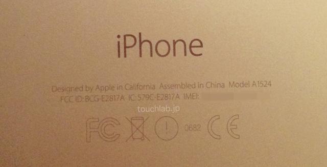 確認した? iPhone 6の背面ロゴが傾いてる問題