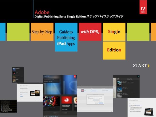 なるほど、ふむふむ……。AdobeがiPadアプリ製作の手順書を公開!