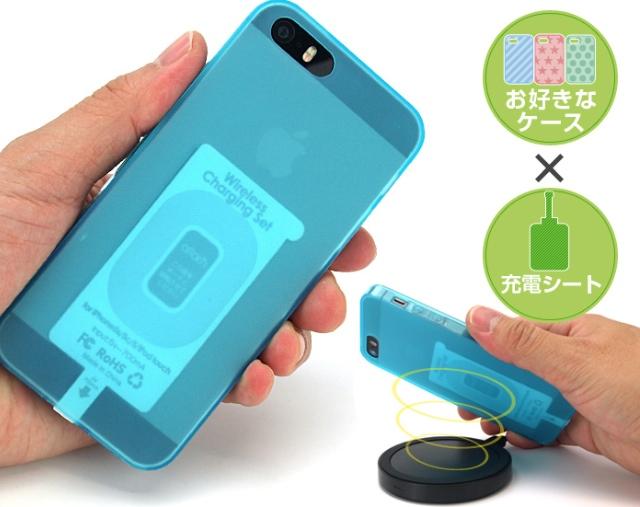 いつものケースでiPhoneが置くだけ充電に。厚さ1ミリの充電シート登場!(追記あり)