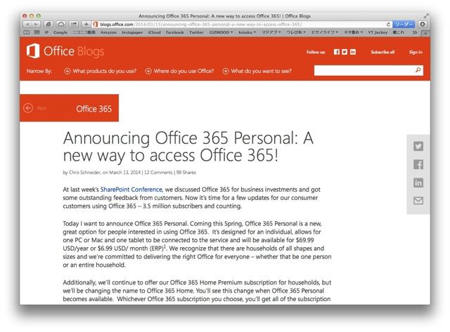 米マイクロソフト、月額6.99ドルで個人向け「Office 365 Personal」発表