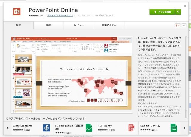 きっとChromebookでも活躍しちゃう! 無料の「Office Online」がChromeアプリに登場したよ
