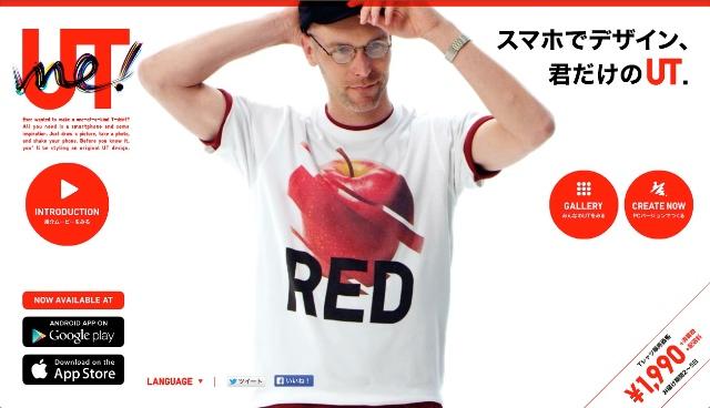 自分のTシャツ、スマホでデザイン。ユニクロの「UTme!」(追記あり)