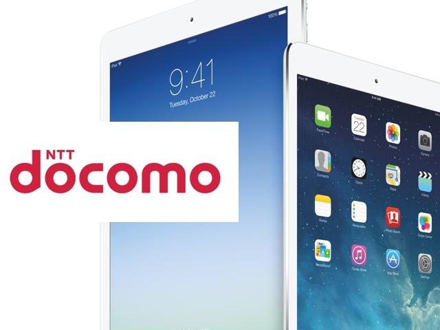 ついに、動いた。docomoがiPad Air、iPad miniの取り扱いを開始