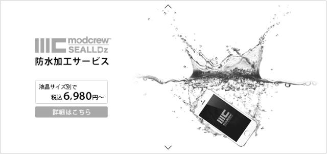 iPhoneも対応。modcrewが端末を送れば防水加工してくれるようになりました