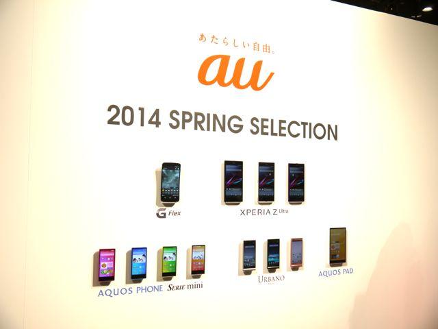 デザインに注目してます! auの春モデルを一挙紹介! 「AQUOS PHONE SERIE mini SHR24」、「URBANO L02」、「AQUOS PAD SHT22」