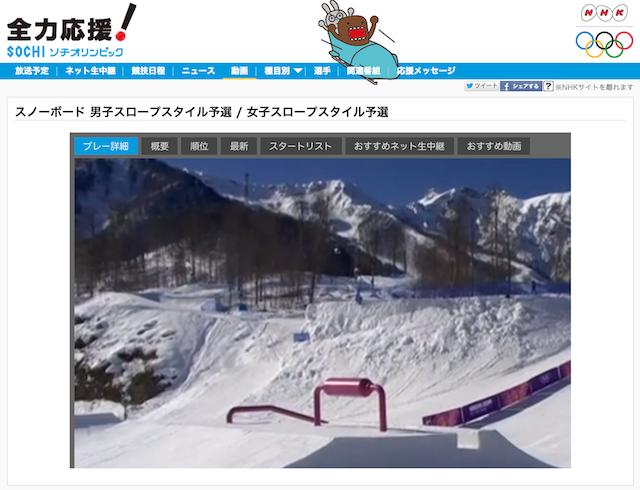 ソチ五輪のネット生中継が、NHKのアプリとPCサイトで見れる!
