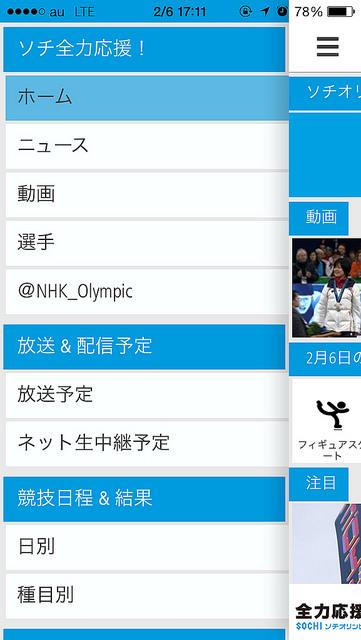 20140206nhk_olympic3.jpg