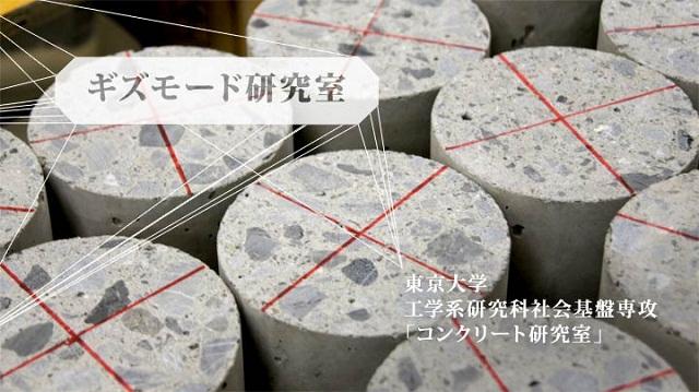 えっ、家庭のゴミがコンクリートになるの? 超身近な奇跡の材料について東京大学コンクリート研究室で聞いてきた