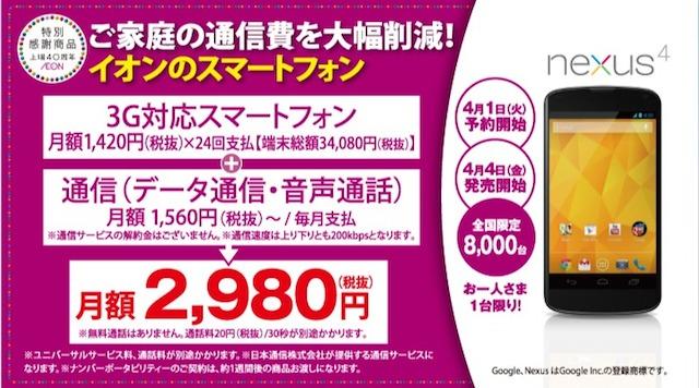 「イオンのスマートフォン」登場! 月額2980円、全国限定8000台!