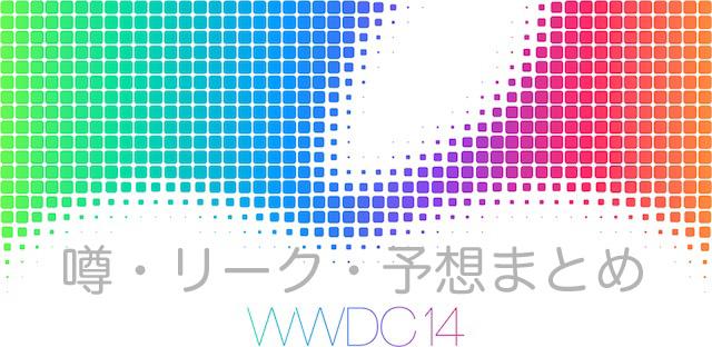 アップルならすべて網羅、WWDC 2014直前情報まとめ