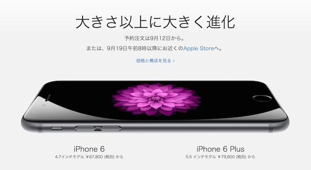 12日になりました。iPhone 6&6 Plusの各キャリア予約開始は16時(追記あり)