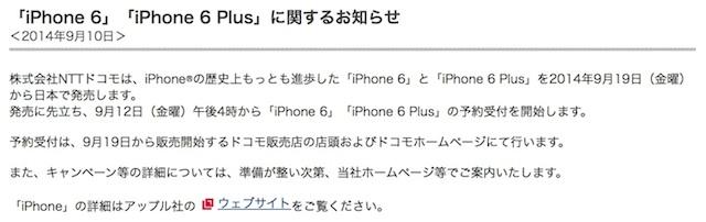 912_docomo_preorder.jpg