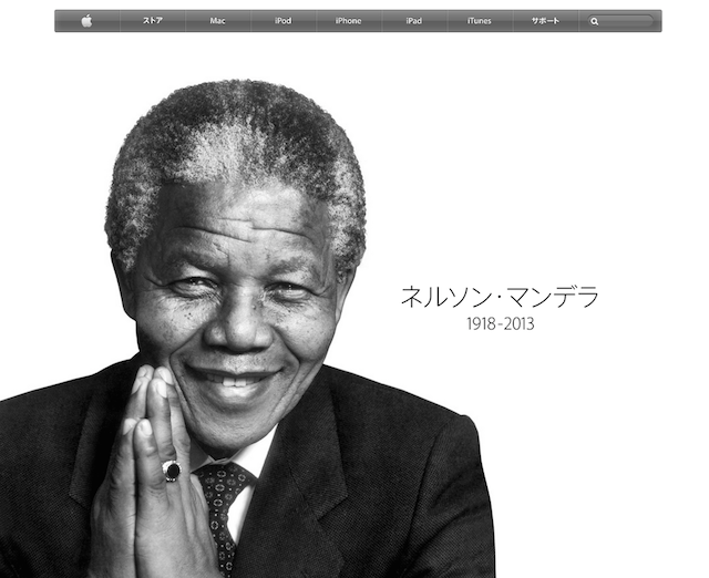 apple_mandela.png