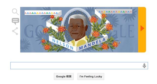 本日googleのアニヴァーサリーロゴは、ネルソン・マンデラ