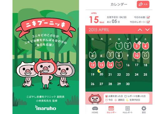 20150930_nikibu_ap3.jpg