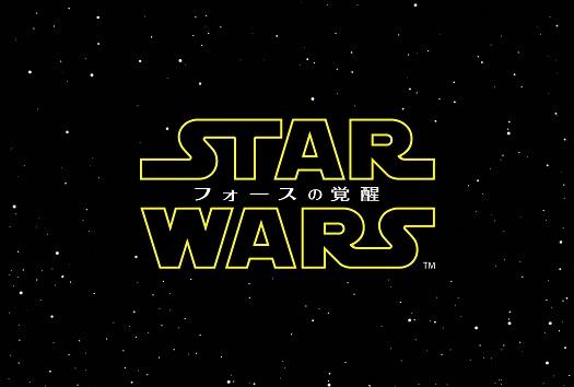 20151218_starwars01.jpg