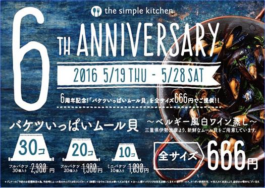 20160511_ mussels_02.jpg