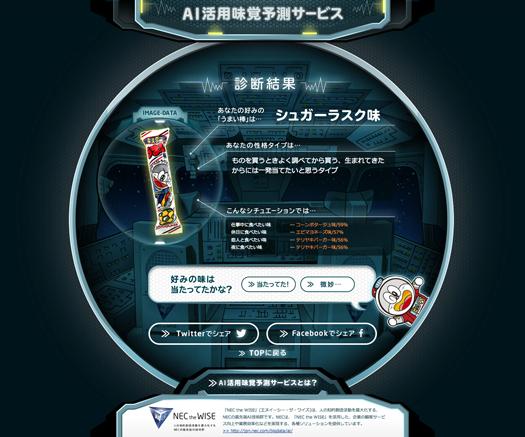 161104umaibo_ai_2.jpg