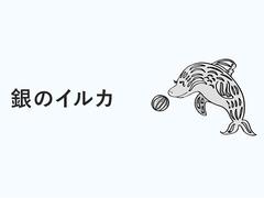 「銀のイルカ」の運勢は? #ゲッターズ飯田の2018年上半期占い