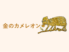 「金のカメレオン」の運勢は? #ゲッターズ飯田の2018年上半期占い