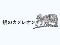 「銀のカメレオン」の運勢は? #ゲッターズ飯田の2018年上半期占い