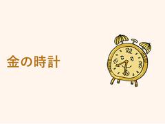 「金の時計」の運勢は? #ゲッターズ飯田の2018年上半期占い