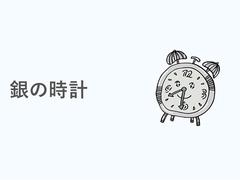 「銀の時計」の運勢は? #ゲッターズ飯田の2018年上半期占い