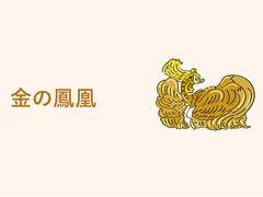 「金の鳳凰」の運勢は? #ゲッターズ飯田の2018年上半期占い