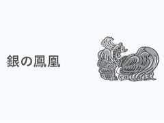 「銀の鳳凰」の運勢は? #ゲッターズ飯田の2018年上半期占い