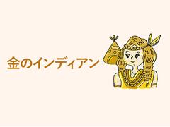 「金のインディアン」の運勢は? #ゲッターズ飯田の2018年上半期占い