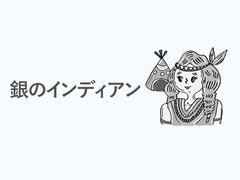 「銀のインディアン」の運勢は? #ゲッターズ飯田の2018年上半期占い