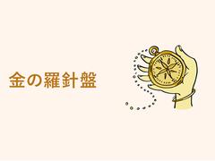 「金の羅針盤」の運勢は? #ゲッターズ飯田の2018年上半期占い