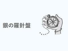 「銀の羅針盤」の運勢は? #ゲッターズ飯田の2018年上半期占い