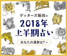 ゲッターズ飯田の2018年上半期占い