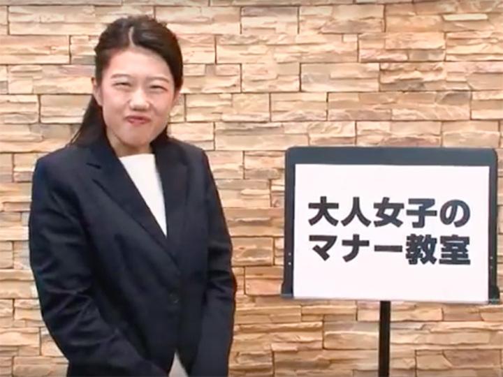 「私ってモテないじゃん?」の言い過ぎはNG。横澤夏子が大人女子のマナーをレクチャー