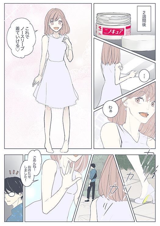 20180507_ninocure3-1