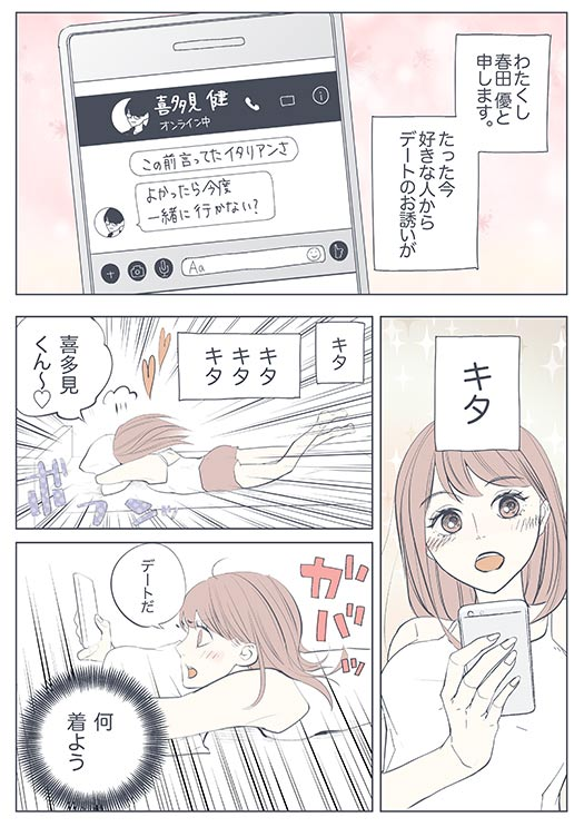20180507_ninocure7
