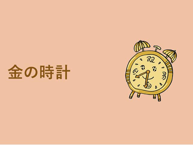 gettars_tokei01