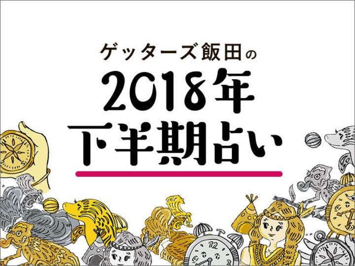 【タイプ別】ゲッターズ飯田の2018年下半期占い。この1年、どう締めくくる?