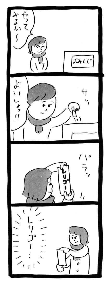 20190102_ohoshintaro