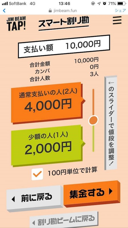 スマート割り勘_02