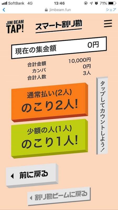 スマート割り勘_03