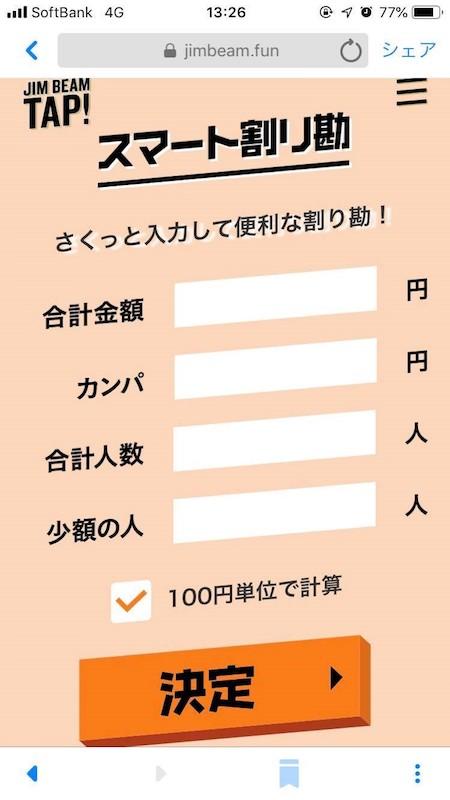 スマート割り勘_01